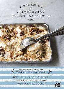 バットや保存袋で作れる アイスクリーム&アイスケーキ