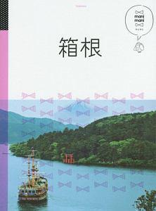 マニマニ 箱根