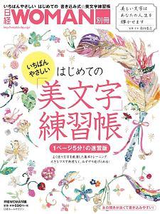 いちばんやさしい はじめての美文字練習帳 日経WOMAN別冊