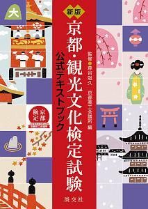 京都・観光文化検定試験 公式テキストブック