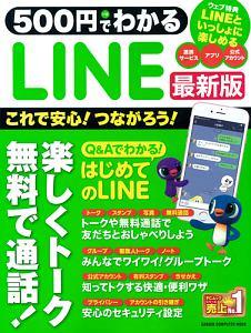 500円でわかる LINE<最>