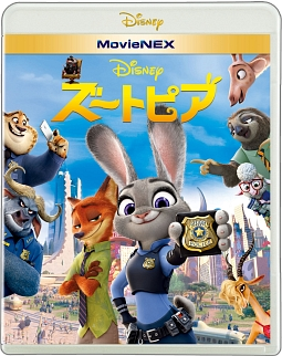 ズートピア MovieNEX(Blu-ray+DVD)