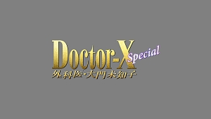 ドクターX ~外科医・大門未知子~ スペシャル