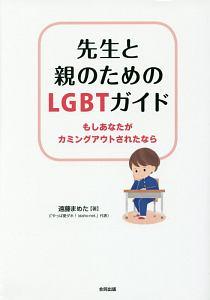 先生と親のためのLGBTガイド
