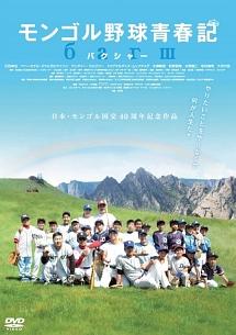 モンゴル野球青春記