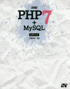 詳細!PHP7+MySQL 入門ノート