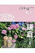 ことりっぷ 鎌倉 江ノ電