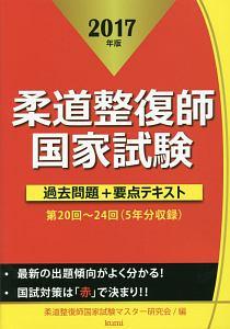 柔道整復師国家試験マスター研究会『柔道整復師国家試験 過去問題+要点テキスト 2017』