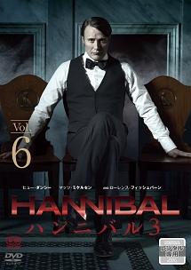 HANNIBAL/ハンニバル シーズン3