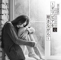 高樹澪『決定盤!!涙と青春のニューミュージック ベスト32』