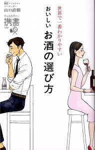 世界で一番わかりやすいおいしいお酒の選び方