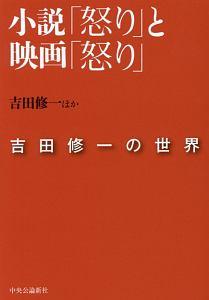 小説「怒り」と映画「怒り」