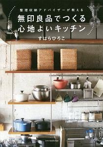 無印良品でつくる心地よいキッチン