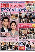 韓国ドラマのすべてがわかる 2017