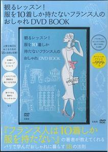 観るレッスン! 服を10着しか持たないフランス人のおしゃれ DVD BOOK