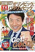 2016リオオリンピック&パラリンピック 日本代表選手をTVで応援!BOOK