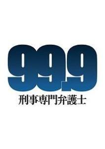 99.9-刑事専門弁護士-