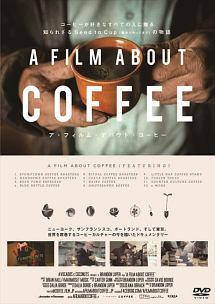 ブライアン・ホール『A Film About Coffee(ア・フィルム・アバウト・コーヒー)』