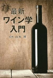 最新・ワイン学入門