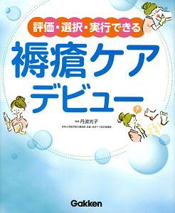 丹波光子『褥瘡ケアデビュー』
