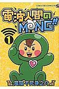 電波人間のMNG-まんが-!!
