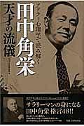アドラー心理学で読み解く 田中角栄 天才の流儀