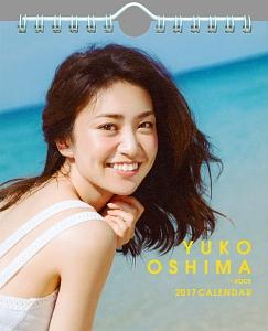 YUKO OSHIMA×VOCE 2017 CALENDAR(卓上)