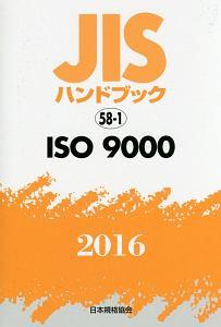 JISハンドブック 58-1 ISO 9000 2016