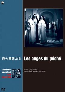 珠玉のフランス映画名作選 罪の天使たち