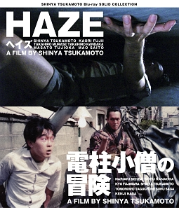 SHINYA TSUKAMOTO Blu-ray SOLID COLLECTION HAZE ヘイズ/電柱小僧の冒険 ニューHDマスター