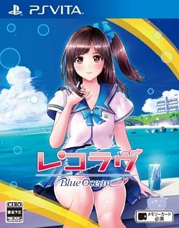 レコラヴ Blue Ocean