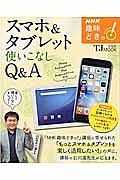 NHK趣味どきっ! スマホ&タブレット 使いこなしQ&A