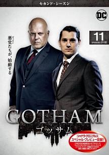 GOTHAM/ゴッサム <セカンド・シーズン>