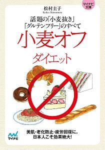松村圭子『小麦オフダイエット』