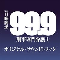 99.9 刑事専門弁護士