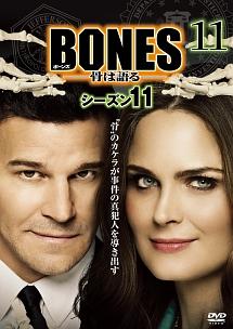 BONES -骨は語る- シーズン11