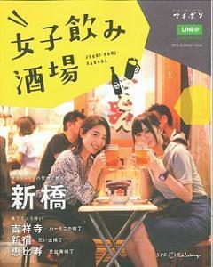 女子飲み酒場 新橋・吉祥寺・新宿・恵比寿 マチボン