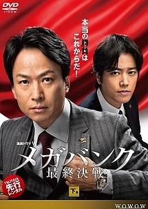 連続ドラマW メガバンク最終決戦