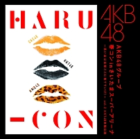 AKB48グループ 春コン in さいたまスーパーアリーナ~思い出は全部ここに捨てていけ!~Vol.2 HKT48単独公演