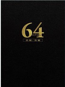 64-ロクヨン-前編/後編セット