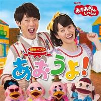 NHKおかあさんといっしょ 最新ベスト 「あおうよ!」