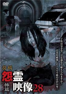 怨霊映像 28 惨篇
