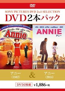 アニー 1982年版&2014年版パック