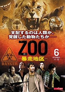ZOO-暴走地区- シーズン1