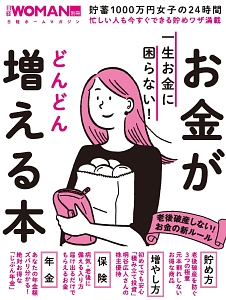 一生お金に困らない!お金がどんどん増える本 日経WOMAN別冊