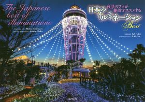 日本のイルミネーションBest