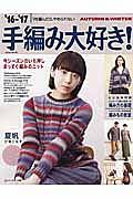 手編み大好き! 2016-2017AUTUMN&WINTER