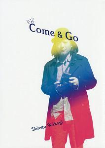 若木信吾『Come&Go』