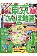 まっぷるmini 超詳細!東京さんぽ地図 2017