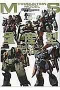 量産型モビルスーツBOOK モビルスーツ全集11